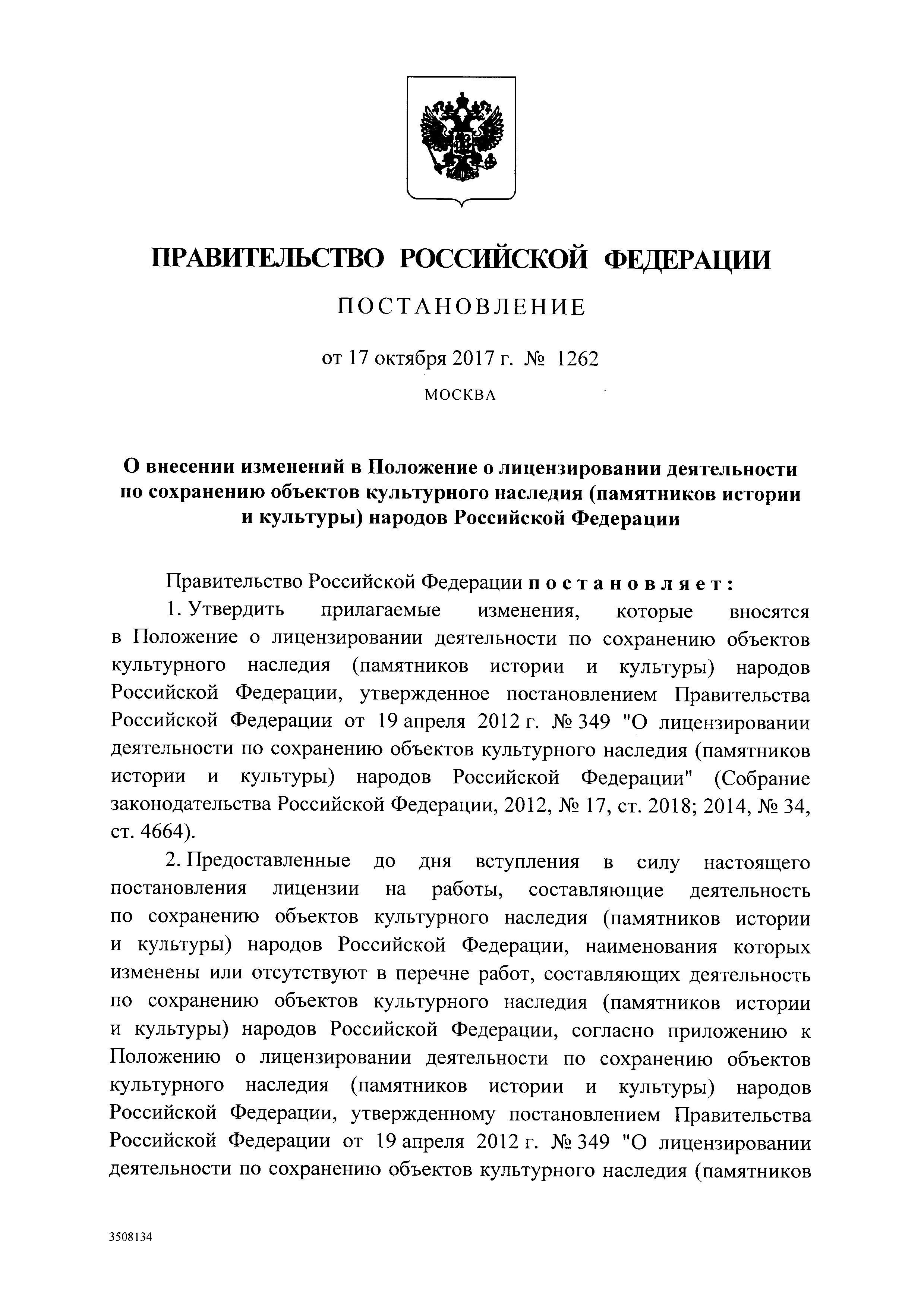 Постановление правительства 1262 от 17.10.17