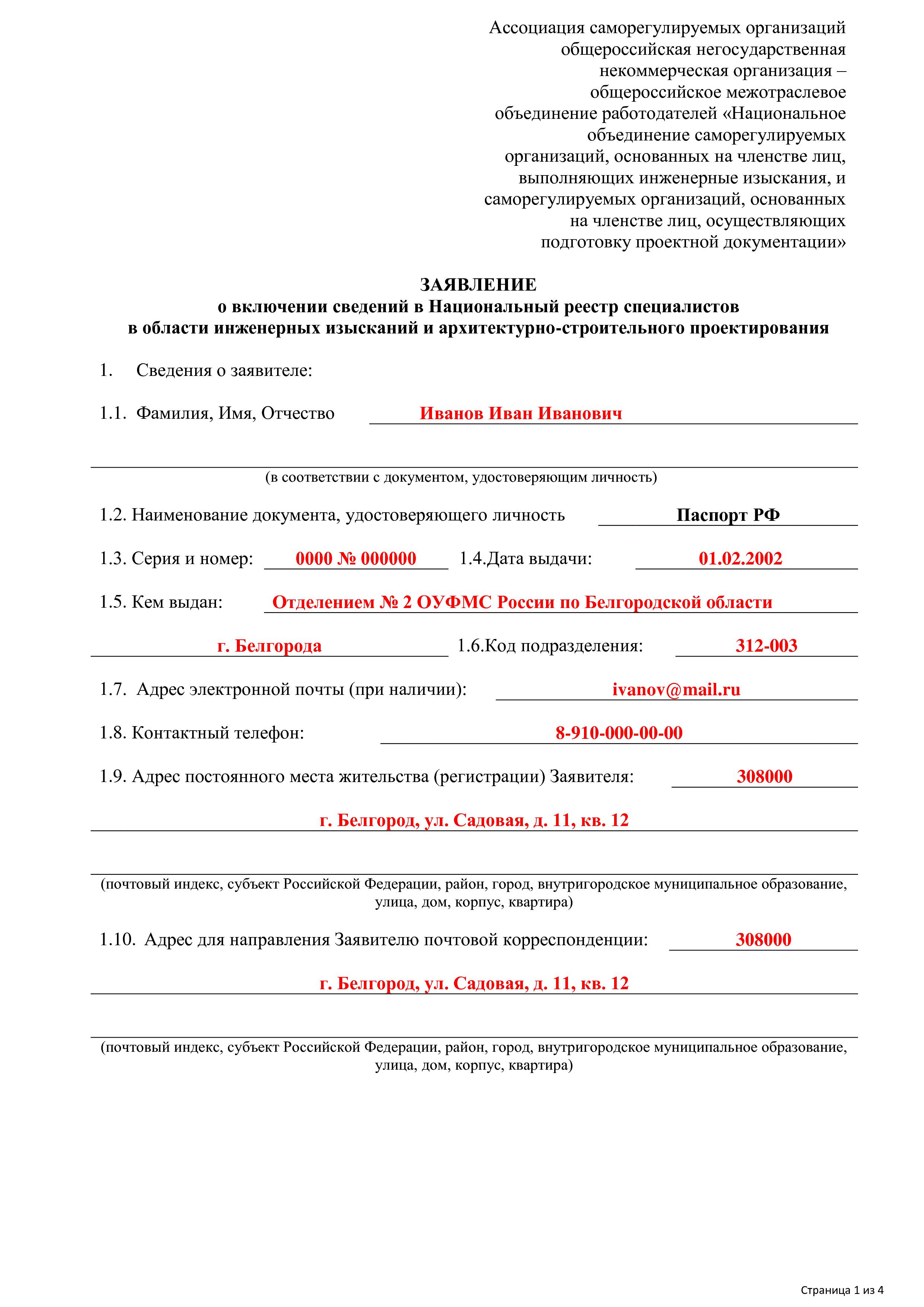 Образец заявления на подачу спецов в НОПРИЗ