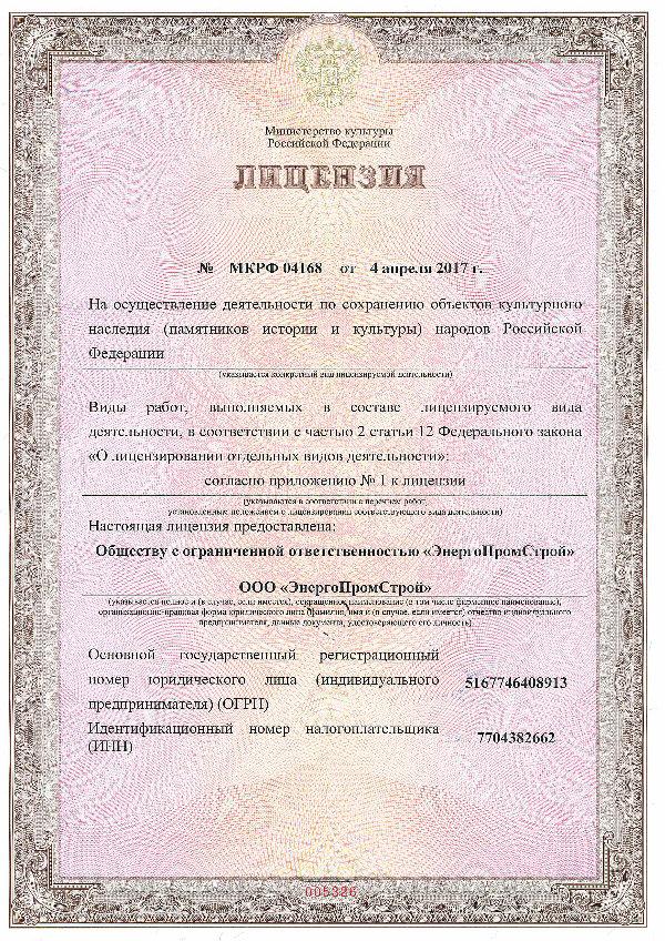 ООО ЭнергоПромСтрой готовая фирма с лицензией Минкульта