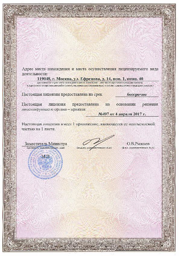 ООО ЭнергоСтройПроект готовая фирма с лицензией Минкульта