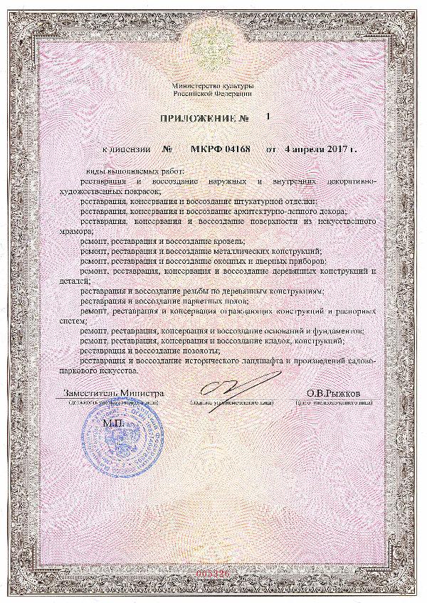 ООО ЭнергоСтройПроект готовая фирма с лицензией Минкульта + виды работ